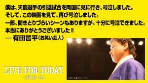 1103/有田さんtwitter