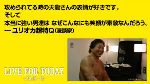 1109/ユリオカさん