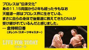 1104/倉持さんtwitter