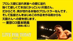 1105/東京03豊本さんtwitter